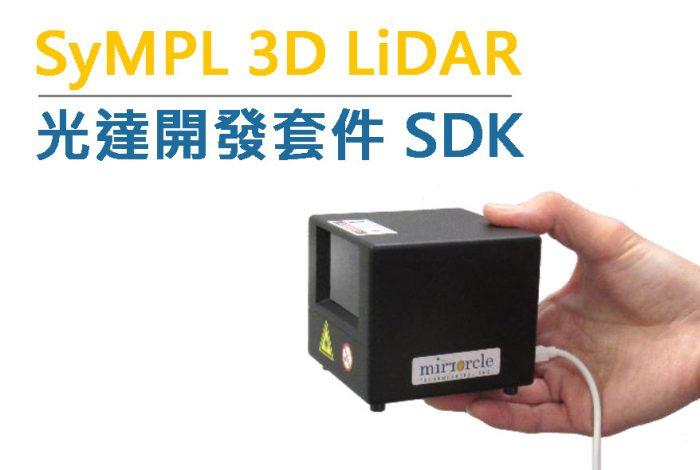 Mirrorcle SyMPL 3D Lidar 光達